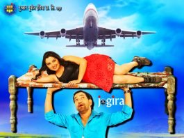 first look of bhojpuri film nirahua stal rahe released