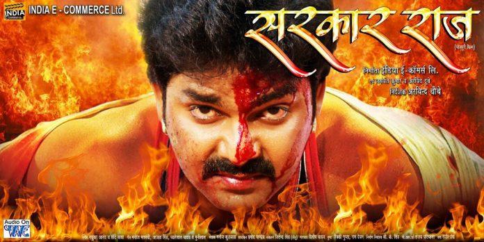 pawan singh in bhojpuri movie sarkar raj