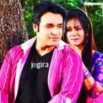 vinay anand and gunjan pant in bhojpuri film bhail tohra se pyar
