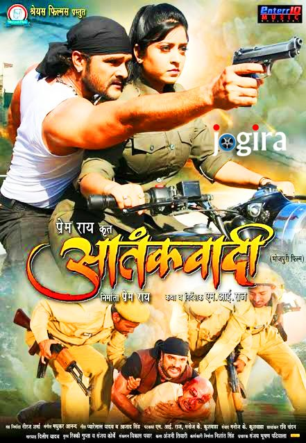 bhojpuri film aatankwadi hd wallpepar