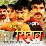 भोजपुरी फिल्म गैंग ऑफ सिवान के मसीहा साहिल खान