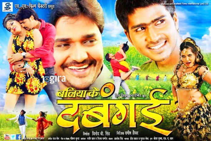भोजपुरी फिल्म बलिया के दबंगई का प्रदर्शन मुंबई और गुजरात में 3 मार्च से