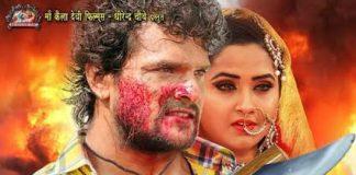 खेसारी लाल यादव की अगली भोजपुरी फिल्म बाबरी मस्जिद ७ अप्रैल को होगी रिलीज़