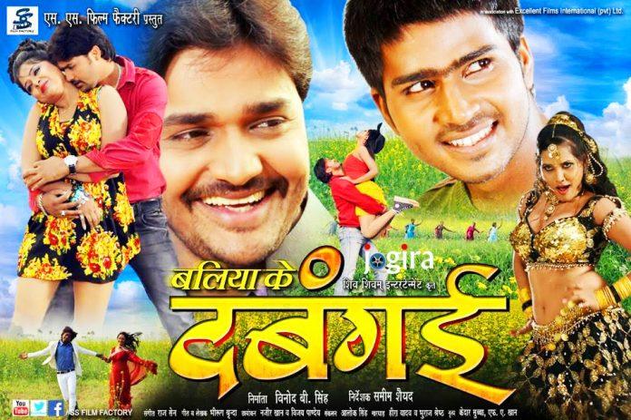 दुबारा मुंबई में प्रदर्शित हुई भोजपुरी फिल्म बलिया के दबंगई