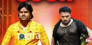 भोजपुरी फिल्म तेरे जइसा यार कहाँ 14 अप्रैल को होगी रिलीज़