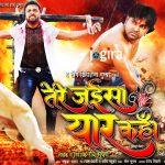 bhojpuri film tere jaise yaar kahan hd wallpeppar