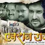 bhojpuri movie action raja