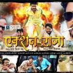 bhojpuri movie action raja poster