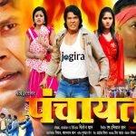 panchayat bhojpuri film viraj bhat and kajal raghwani