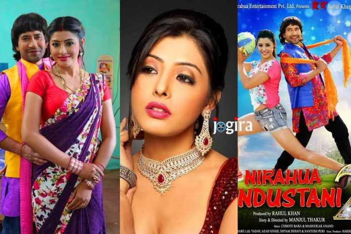 संचिता बनर्जी कर रही हैं भोजपुरी फिल्म निरहुआ हिन्दुस्तानी 2 से डेब्यू