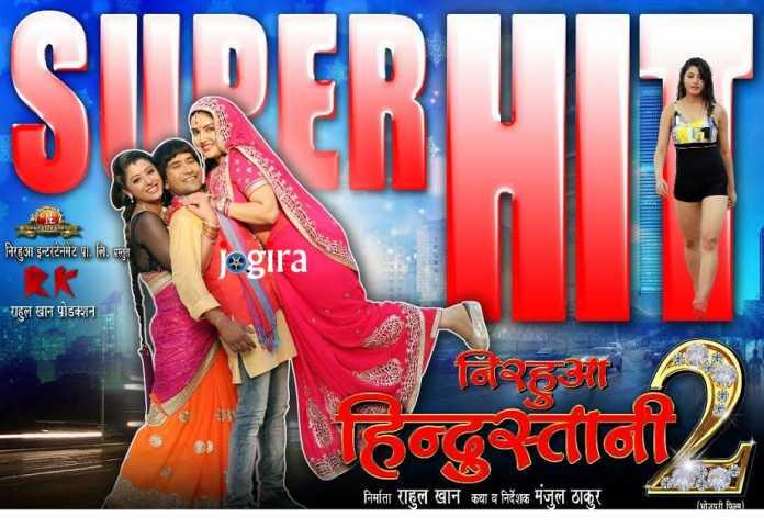 भोजपुरी फिल्म निरहुआ हिंदुस्तानी 2 का तीसरा सप्ताह
