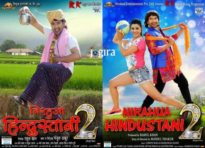 भोजपुरी फिल्म निरहुआ हिन्दुस्तानी 2 का १२ मई से बिहार में भव्य प्रदर्शन