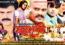 भोजपुरी फिल्म बहूरानी