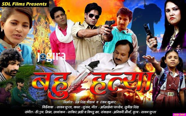 भोजपुरी फिल्म बहु हत्या
