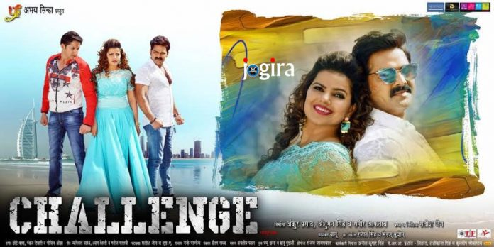 भोजपुरी फिल्म चैलेंज का पोस्टर