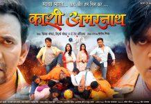 भोजपुरी फिल्म काशी अमरनाथ का फर्स्ट लुक