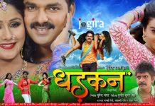भोजपुरी फिल्म धड़कन