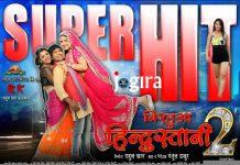 भोजपुरी फिल्म निरहुआ हिन्दुस्तानी 2