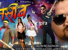 भोजपुरी फिल्म नसीब का फर्स्ट लुक
