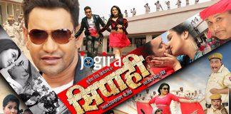 भोजपुरी फिल्म सिपाही - एक कांस्टेबल के संघर्ष कि कहानी