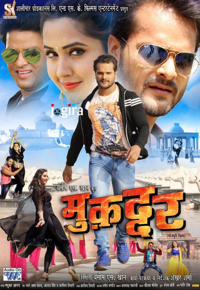 भोजपुरी फिल्म मुकद्दर का ट्रेलर