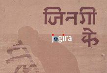 जिनगी के परछाहीं - भोजपुरी कहानी संग्रह