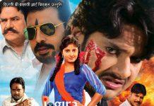 Bhojpuri film Rani Hum ho gayeeli tohar