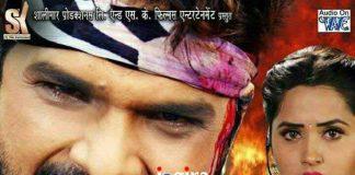 Khesari lal yadav and Kajal raghwani starrer Bhojpuri film Muqaddar will be released on the occasion of mahaparav Chhath in Bihar