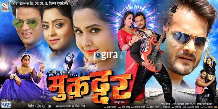 भोजपुरी फिल्म मुकद्दर कल से सिनेमाघरों में