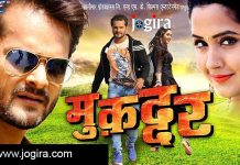 khesarilal yadav starrer bhojpuri movie Muqadar will change people's thinking