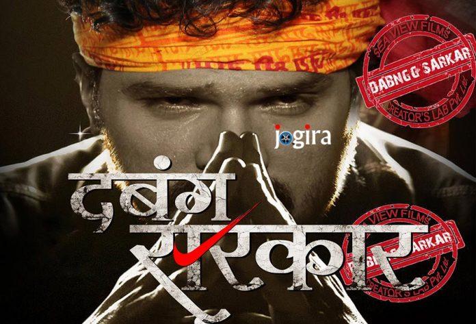 Bhojpuri film Dabang sarkar shooting preparations complete