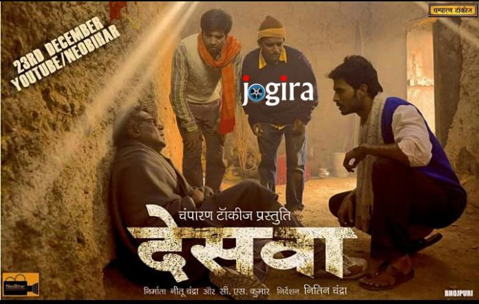 Bhojpuri film Deswa will be released on YouTube on December 23