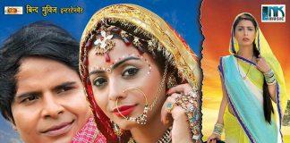 Bhojpuri film Ram milaye jodi ready for release