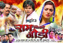 Bhojpuri Movie Ram Milaye Jodi Poster