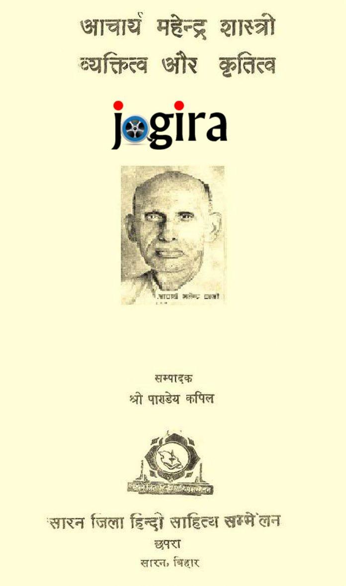 Bhojpuri book Aacharya mhendra-shastri vyaktitv aur krtitv