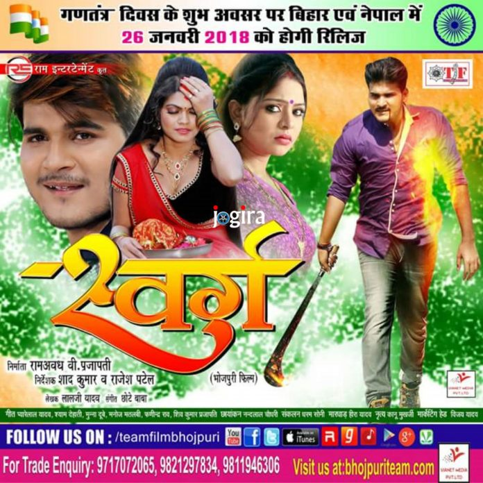 Arvind Akela Kallu's Bhojpuri movie swarg show in Bihar, Jharkhand and Nepal