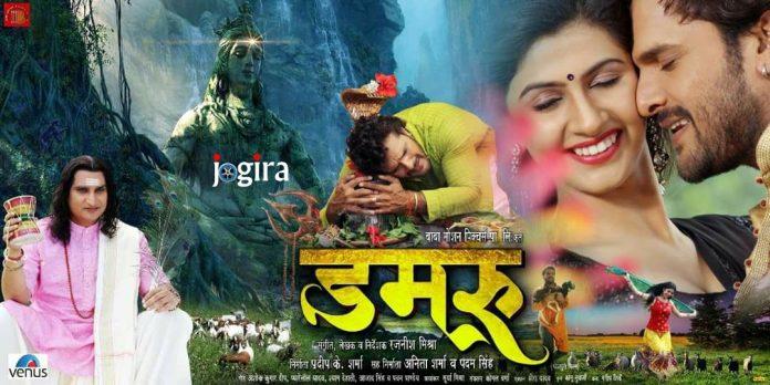 damru khesari lal yadav movie