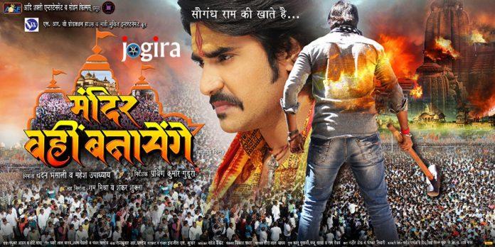 first look of the bhojpuri movie Mandir wahi bnayenge released