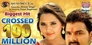 Song of Pawan Singh and Kajal raghwani got 100 million views on YouTube.