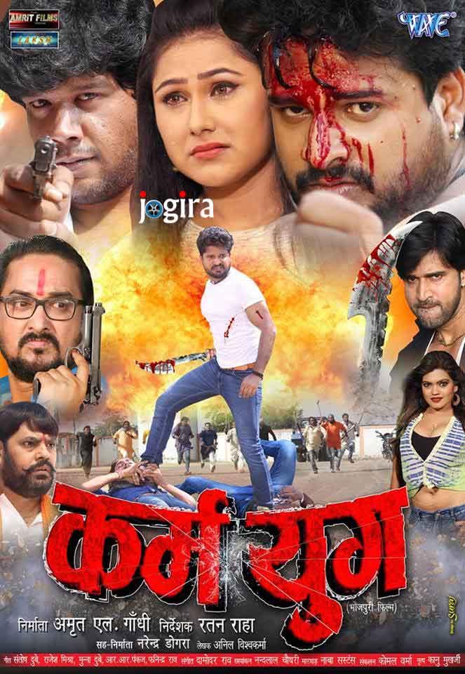 Karma yug bhojpuri movie