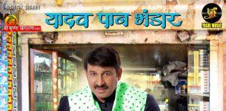 Yadav Pan Bhandar manoj tiwari