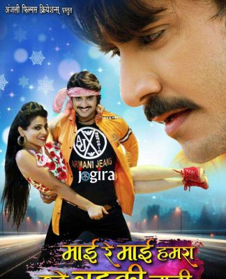 Chintu's Bhojpuri film Mai re mai hamra uhe laiki chahi will be released on Holi
