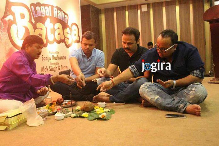 bhojpuri movie Lagal Raha Batasa Muhurt