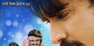 mai re mai hamra uhe laiki chahi bhojpuri movie poster