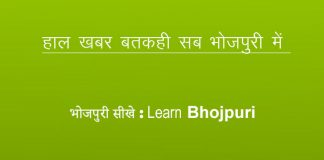 Key Phrases of English in Bhojpuri