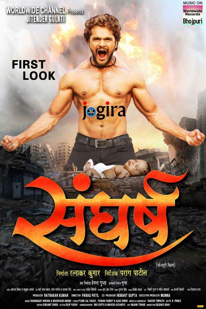 khesari lal yadav starring bhojpuri film sangharsh first look poster released