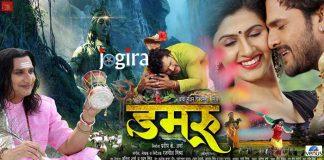 damru bhojpuri film ka poster