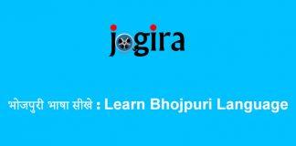 learn bhojpuri language