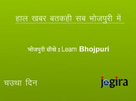 भोजपुरी सीखे | Learn Bhojpuri | चउथा दिन