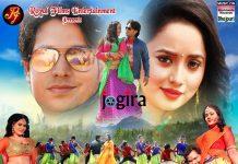 भोजपुरी फिल्म सखी के बियाह कल से महाराष्ट्र और गुजरात में होगी प्रदर्शित